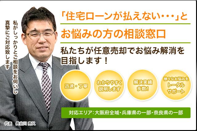 大阪住宅ローン・任意売却お助け相談室