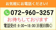 お気軽にお電話ください!  tel.0120-503-253